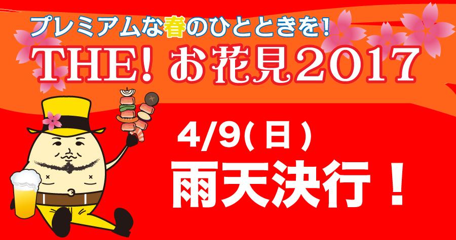 seis-event-hanami-uten