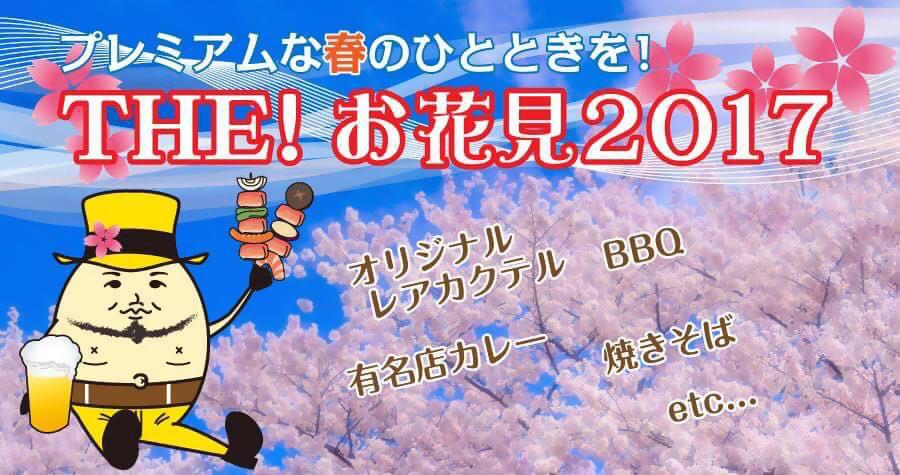 seis-event-hanami
