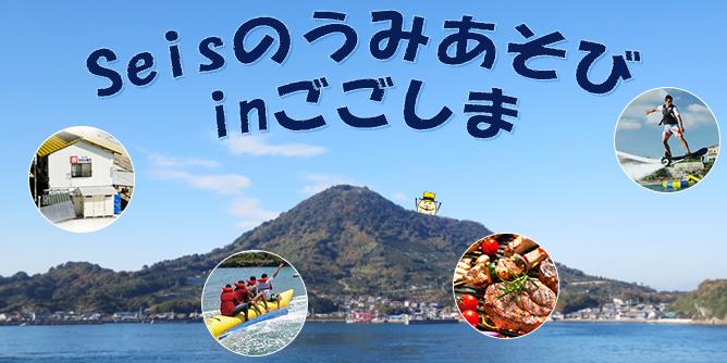 seis-event-gogoshima2